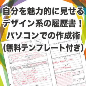 自分を魅力的に見せるデザイン系の履歴書!パソコンでの作成術(無料テンプレート付き)