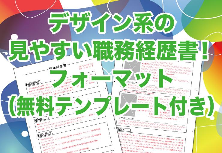 デザイン系の見やすい職務経歴書!フォーマット(無料テンプレート付き)-画像