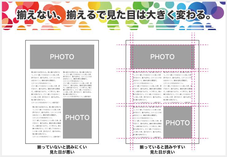 デザインにはゲシュタルトの法則を利用したグループ化!コントラストを意識しながら揃える方法とは!画像-7
