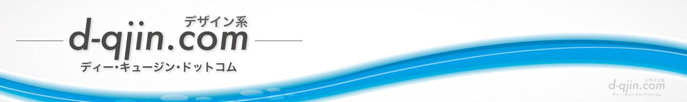 アキラ課長 新人デザイナーの方を応援するデザイン情報サイト