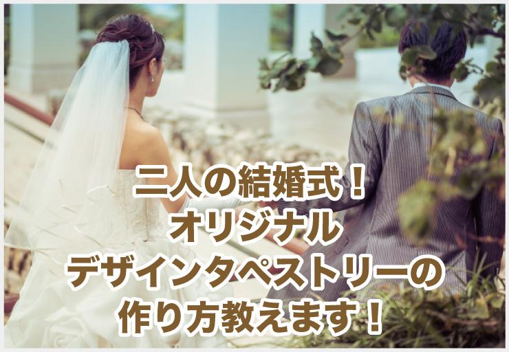 二人の結婚式!オリジナルデザインタペストリーの作り方教えます!画像-1