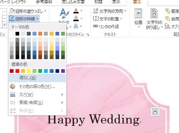 二人の結婚式!オリジナルデザインタペストリーの作り方教えます!画像-17