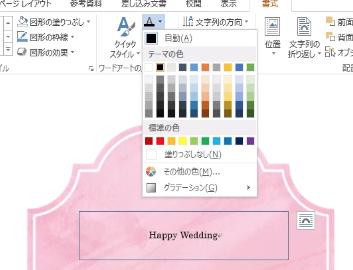 二人の結婚式!オリジナルデザインタペストリーの作り方教えます!画像-15