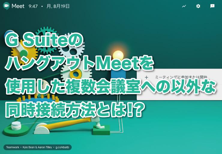 G SuiteのハングアウトMeetを使用した複数会議室への以外な同時接続方法とは!?-画像1