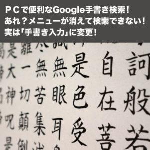PCで便利なGoogle手書き検索!あれ?メニューが消えて検索できない!実は「手書き入力」に変更!アイキャッチ