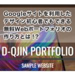 """<span class=""""title"""">Googleサイトを利用したデザイン初心者でもできる無料Webポートフォリオの作り方とは!?</span>"""