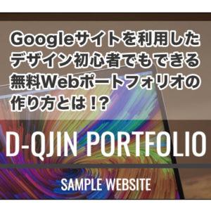 Googleサイトを利用したデザイン初心者でもできる無料Webポートフォリオの作り方とは!?アイキャッチ-