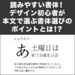 """<span class=""""title"""">読みやすい書体!デザイン初心者が本文で選ぶ書体選びのポイントとは!?</span>"""