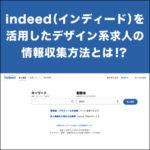 indeed(インディード)を活用したデザイン系求人の情報収集方法とは!?